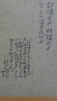 井上氏言葉.JPG